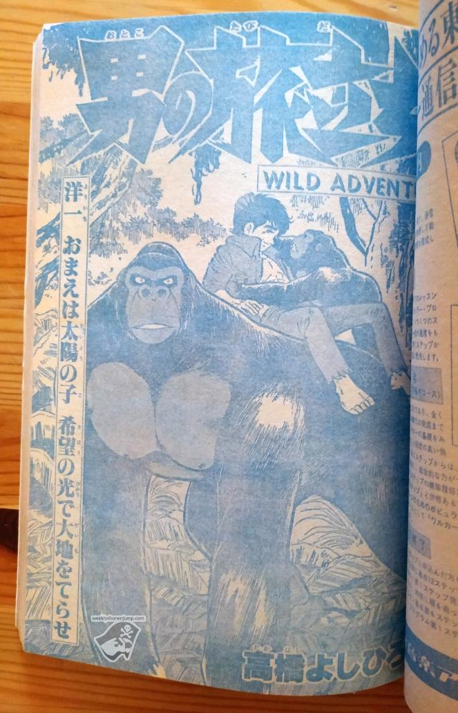 wsj1981-01-Otoko no Tabidachi