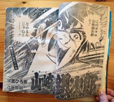 wsj1981-01-Yamasaki Ginjiro