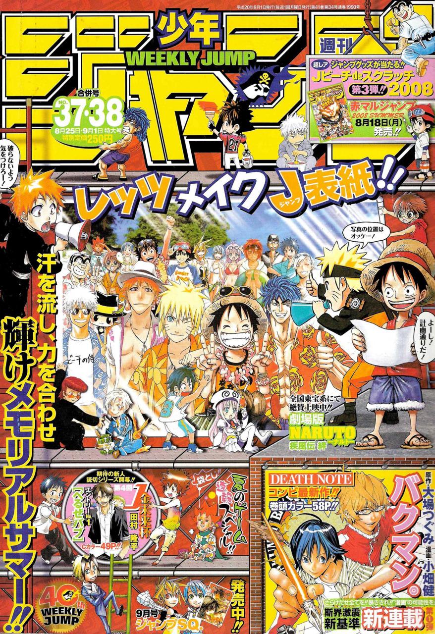 Weekly Shonen Jump 2008 37-38