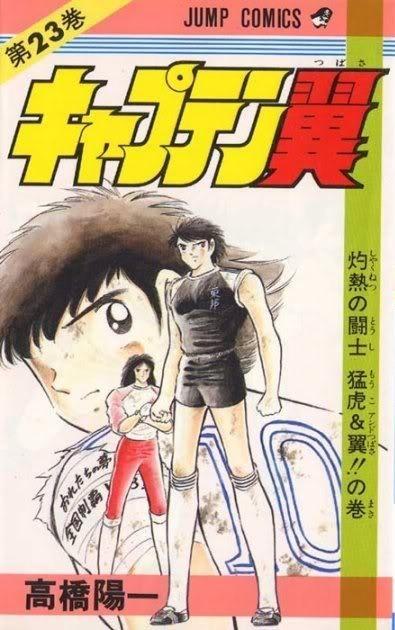 Captain Tsubasa 23