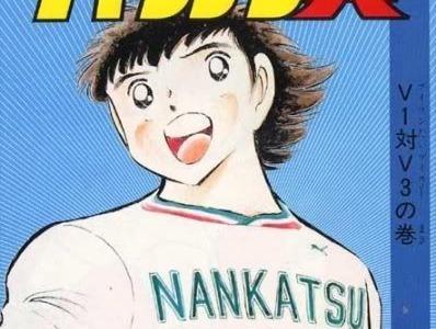Captain Tsubasa vol.24