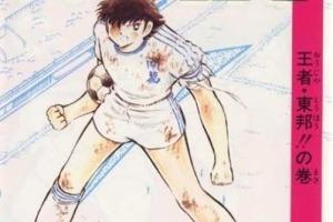 Captain Tsubasa vol.22