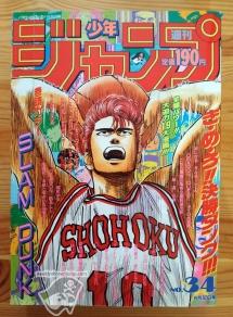 Weekly Shonen Jump 1991 #34