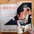 Weekly Shonen Jump 1991 #34 Video Girl Aï 2
