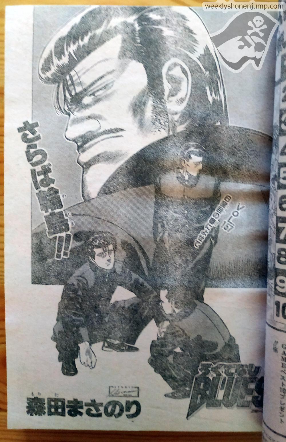 Weekly Shonen Jump 1991 #34 Rokudenashi Blues