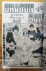 Weekly Shonen Jump 1991 #34 Dragon Ball