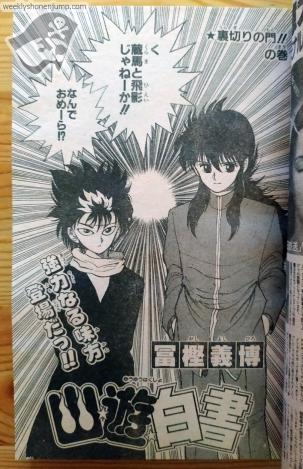 Weekly Shonen Jump 1991 #34 Yū☆Yū☆Hakusho