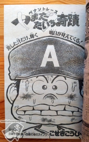 Weekly Shonen Jump 1991 #34 Pennant Race: Yamada Taiichi no Kiseki
