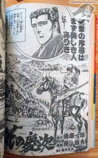 Weekly Shonen Jump 1991 #34 Hana no Keiji