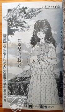 Weekly Shonen Jump 1991 #34 Magical Tarurūto-kun