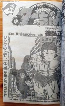 Weekly Shonen Jump 1991 #34 Shin Jungle King Tar-chan