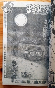 Weekly Shonen Jump 1991 #34 Chinyūki