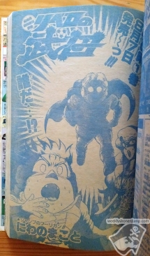 Weekly Shonen Jump 1991 #34 Riboro no Takeda