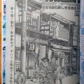 Weekly Shonen Jump 1991 #34 Kochikame