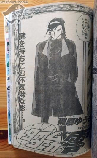 Weekly Shonen Jump 1991 #34 Time Walker Rei