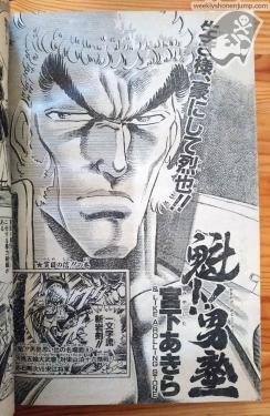 Weekly Shonen Jump 1991 #34 Sakigake!! Otokojuku