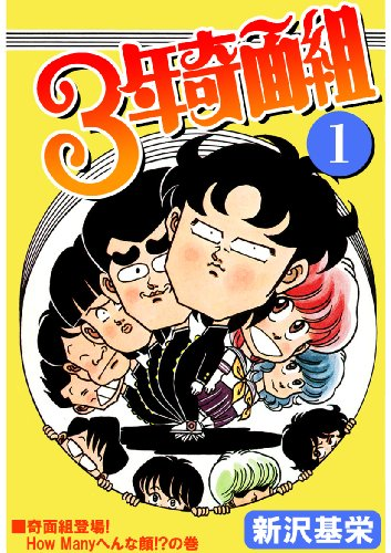 Sannen Kimengumi vol.01