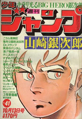 Weekly Shonen Jump 1980 #41