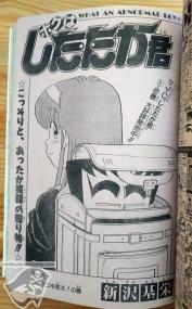 wsj1989-51-BokuGaShitakataKun