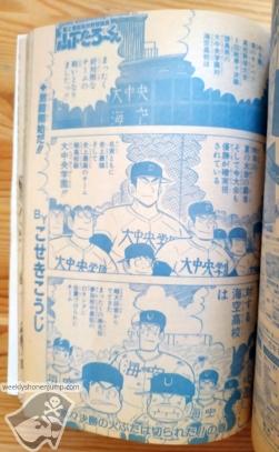 wsj1989-51-KenritsuUmisoraKōkōYakyūBuinYamashitaTarōKun