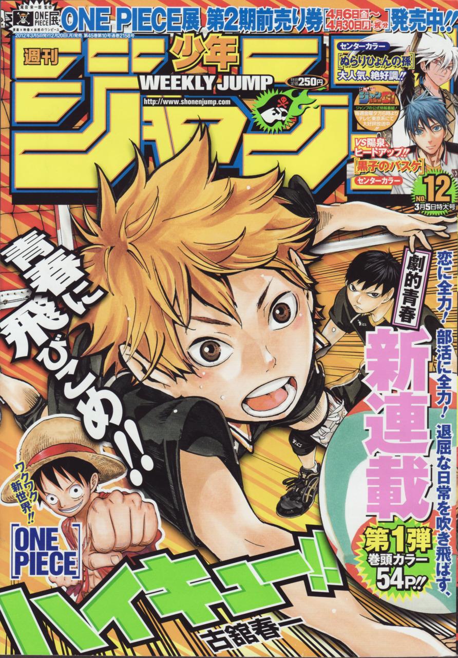 Weekly Shonen Jump 2012 #12