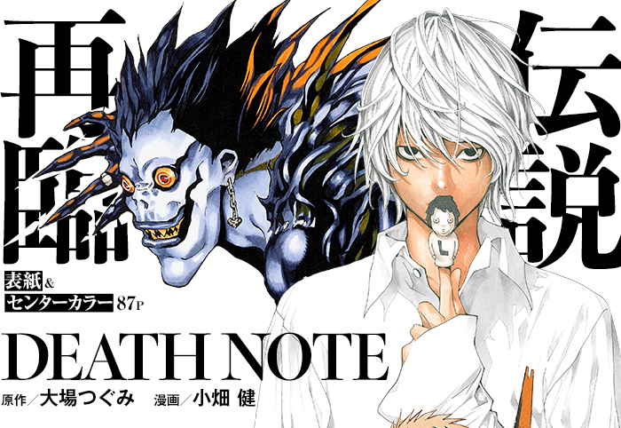 Death Note SQ Jump
