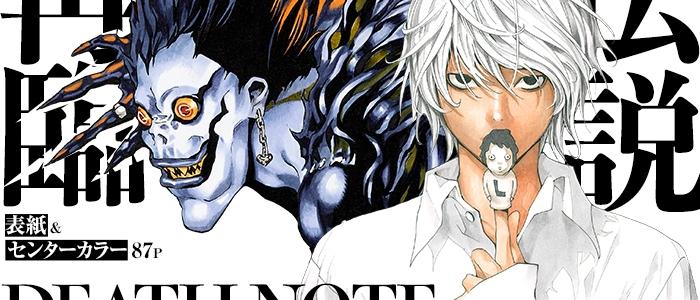 Death Note SQ Jump