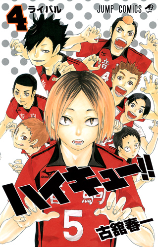 haikyuu-04-shueisha