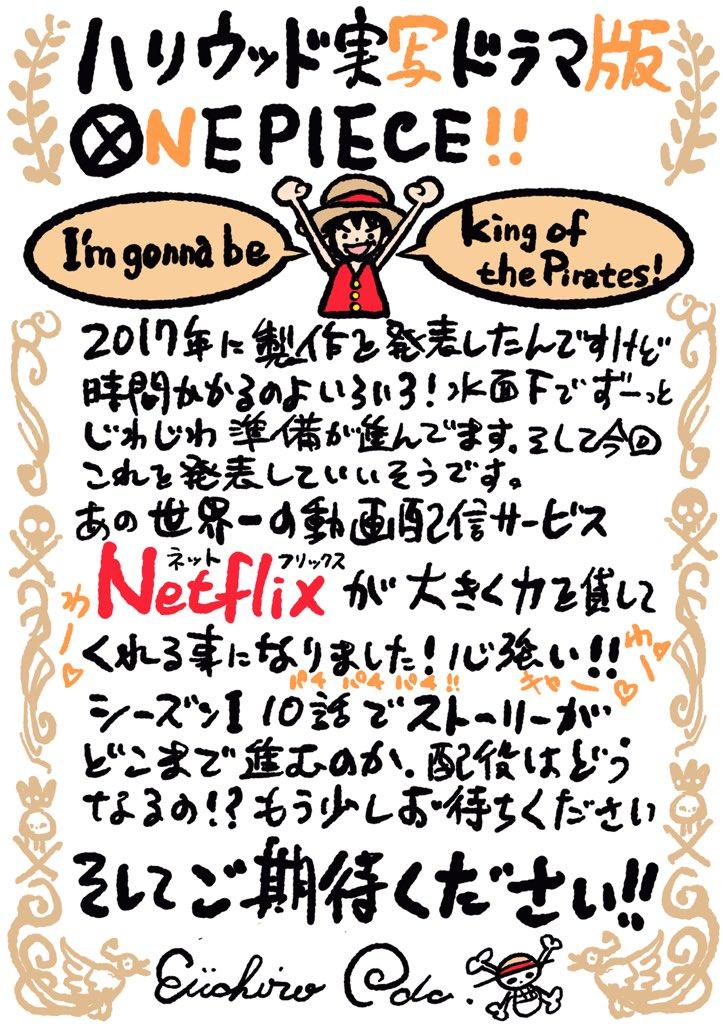OnePiece Netflix