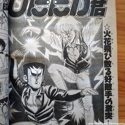 wsj1989-13-Boku ga Shitakata-kun