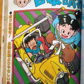 wsj1989-13-Karamaru-kun Nihonbare