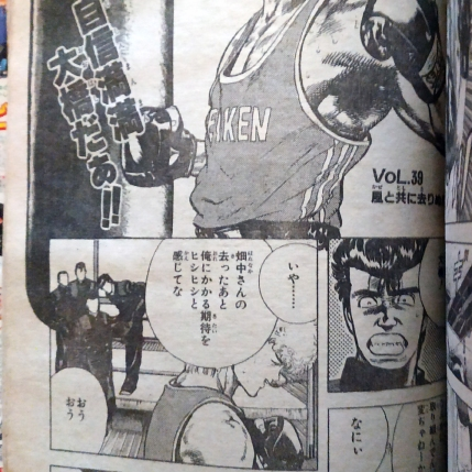 wsj1989-13-Rokudenashi Blues