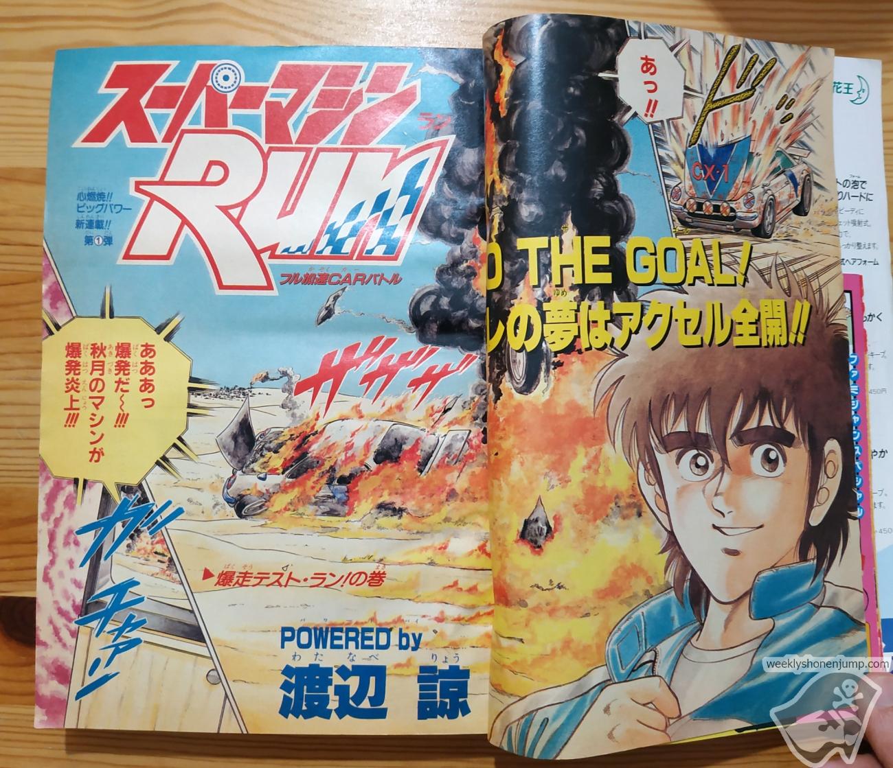 wsj1989-13-Super Machine Run 2