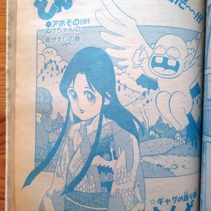 wsj1989-13-Tsuide ni Tonchinkan