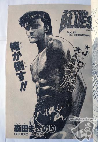 wsj1989-37-Rokudenashi Blues