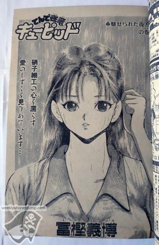 wsj1989-37-Ten de Showaru Cupid