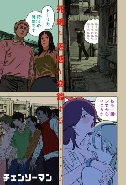 週刊少年ジャンプ 2020年13号 - p152