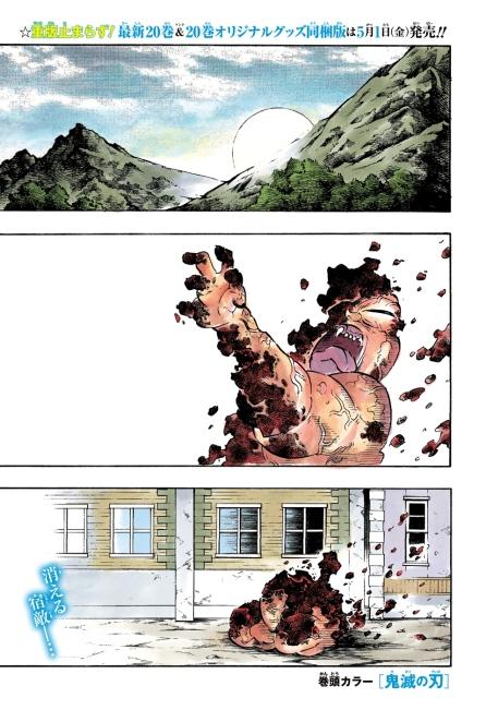 週刊少年ジャンプ 2020年18号 - p002