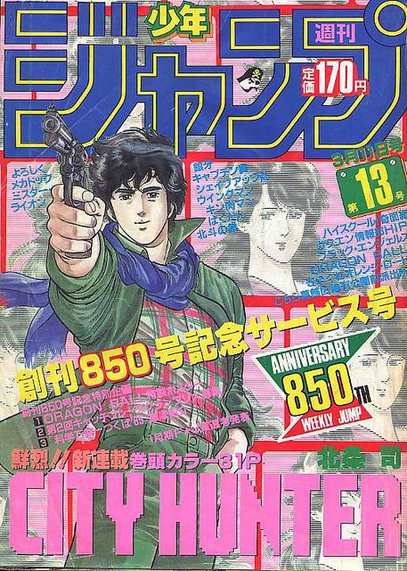 weekly shonen jump 1985 13