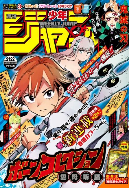 週刊少年ジャンプ 2020年21・22合併号 - p000