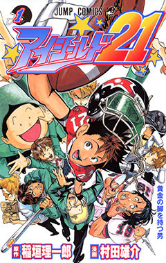 eyeshield21_01_cover