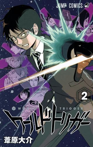 world-trigger-02-shueisha