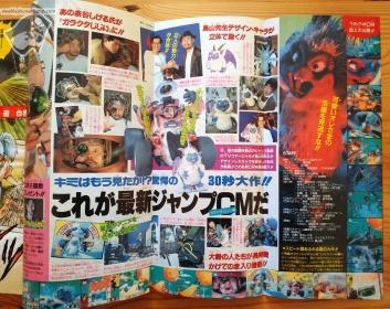 Weekly Shonen Jump 1991 31 pub