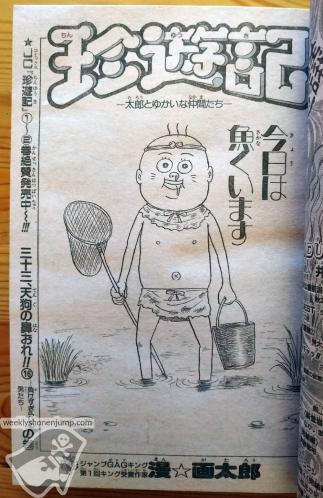 Weekly Shonen Jump 1991 31 Chinyūki