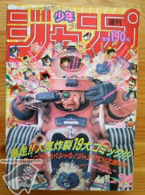 Weekly Shonen Jump 1991 31