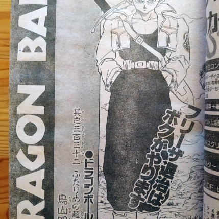 Weekly Shonen Jump 1991 31 Dragon Ball