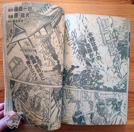 Weekly Shonen Jump 1991 31 Keiji