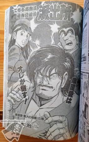 Weekly Shonen Jump 1991 31 Kochikame