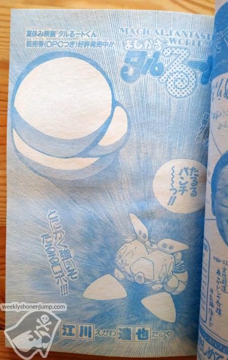 Weekly Shonen Jump 1991 31 Magical Tarurūto-kun
