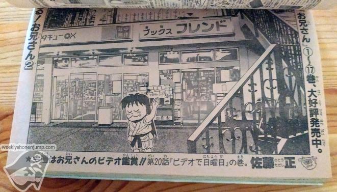 Weekly Shonen Jump 1991 31 Moeru! Oniisan
